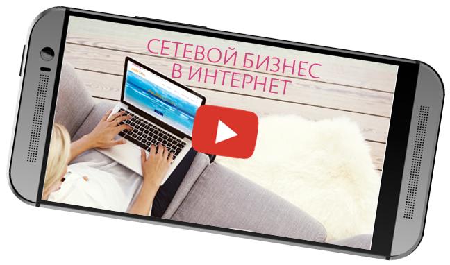 Видео о сетевом бизнесе